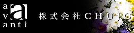 株式会社CHUJO